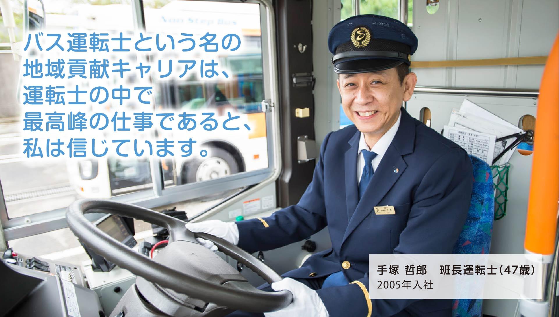 先輩インタビュー1 | インタビュー | 相鉄バス採用サイト